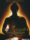 พระพุทธเจ้า มหาศาสดาโลก (DVD มาสเตอร์ 14 แผ่นจบ + แถมปกฟรี)