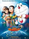 Doraemon : Nobita And The Space Heroes / โดราเอมอน เดอะมูฟวี่ ตอน โนบิตะผู้กล้าแห่งอวกาศ