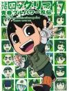 Naruto Rock Lee Vol. 1 - 17 (จบ) / นารูโตะร๊อคลีกับก๊วนนินจาสุดป่วน ชุดที่ 1 - 17 (จบ) (มาสเตอร์ 17 แผ่นจบ + แถมปกฟรี)