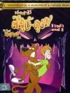Be Cool, Scooby-Doo! Season 1 Part 1 Vol. 2 / เจ๋งเข้าไว้ สคูบี้ดู! ปี 1 ตอนที่ 2