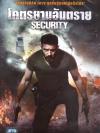 Security / โคตรยามอันตราย