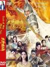 จูล่ง ขุนพลเทพสงคราม / God of War Zhao Yun (พากย์ไทย 12 แผ่นจบ + แถมปกฟรี)