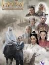 เล่าจื๊อ จอมปราชญ์แดนมังกร / Lao Zi Chuan Qi (พากย์ไทย 7 แผ่นจบ + แถมปกฟรี)