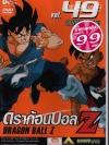 Dragon Ball Z ดราก้อนบอล แซด ชุดที่ 5 แผ่นที่ 41-49 (มาสเตอร์ 9 แผ่นจบภาค)