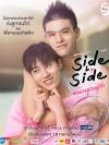 Project S The Series Side by Side ตอน พี่น้องลูกขนไก่ === 2 แผ่นจบ