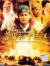 ซำปอกง / Zheng He Xia Xi Yang (พากย์ไทย 12 แผ่นจบ + แถมปกฟรี)