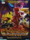 Transforming Robots The Configurators Vol. 4 / เดอะ คอนฟิกเกอเรเตอร์ จักรกลพิทักษ์จักรวาล แผ่นที่ 4
