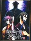 Hakuoki Season 3 / บุปผาซามูไร 3 หลืบเงาแห่งรุ่งอรุณ (มาสเตอร์ 6 แผ่นจบ + แถมปก)