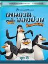 Penguins Of Madagascar Vol. 8 / เพนกวินจอมป่วน ก๊วนมาดากัสการ์ ชุด 8