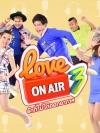 Love On Air 3 / รักที่ไม่ได้ออกอากาศ === 3 แผ่นจบ + แถมปกฟรี
