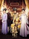 The Legend of Dragon Pearl (บรรยายไทย 12 แผ่นจบ + แถมปกฟรี)