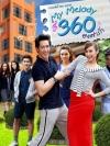 My Melody 360 องศารัก (เจ เจตริน + แคทรียา อิงลิช) === 6 แผ่นจบ + แถมปกฟรี