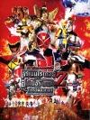 Super Hero Taisen Z / มหาศึกรวมพลังฮีโร่ Z