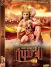 เทพหนุมาน ชุดที่ 1 / Sankatmochan Mahabali Hanuman (มาสเตอร์ 4 แผ่นยังไม่จบ + แถมปกฟรี)