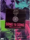 Song to Song / เสียงของเพลงส่งถึงเธอ