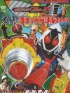 Kamen Rider Fourze Hyper Battle (ตอนพิเศษ) (บรรยายไทยเท่านั้น)