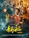 Mazu / มาจู่ เทพพิทักษ์แห่งท้องทะเล (พากย์ไทย 8 แผ่นจบ + แถมปกฟรี)