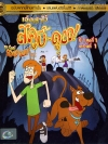 Be Cool, Scooby-Doo! Season 1 Part 1 Vol. 1 / เจ๋งเข้าไว้ สคูบี้ดู! ปี 1 ตอนที่ 1