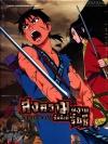 Kingdom Season 1 / สงครามผงาดบัลลังก์จิ๋นซี ซีชั่น 1 (DVD มาสเตอร์ 10 แผ่นจบ + แถมปกฟรี)