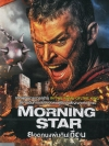 Morning Star / ยอดคนแผ่นดินเถื่อน