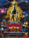 Pokemon Movie: Arceus And The Jewel Of Life - โปเกมอน เดอะมูฟวี่ ตอน อาร์เซอุสสู่ชัยชนะแห่งห้วงจักรวาล