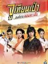 จูเทียนเป่า องค์ชายจอมทะเล้น / Lucky Tian Bao (พากย์ไทย 8 แผ่นจบ + แถมปกฟรี)
