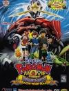 Pokemon Movie: Jirachi Wish Maker-โปเกมอน ตอน คำอธิษฐานแห่งดวงดาว