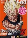 Dragon Ball Z ดราก้อนบอล แซด ชุดที่ 4 แผ่นที่ 31-40 (มาสเตอร์ 10 แผ่นยังไม่จบ)