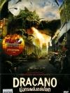 Dracano / มังกรเพลิงถล่มโลก