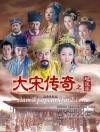 จอมจักรพรรดิราชวงศ์ซ่ง / The Great Emperor in Song Dynasty (พากย์ไทย 10 แผ่นจบ + แถมปกฟรี)