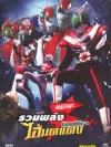 รวมพลัง 7 ไอ้มดแดง / Kamenrider V.7