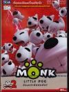 MONK Little Dog Vol. 2 : MONK บ๊องกว่านี้มีอีกมั๊ย ? แผ่นที่ 2
