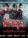 งักฮุย แม่ทัพพิทักษ์แผ่นดิน / The Patriot Yue Fei (พากย์ไทย 14 แผ่นจบ + แถมปกฟรี)