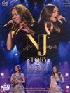 บันทึกการแสดงสด NJ's Story Concert The Original (มาสเตอร์ 2 แผ่นจบ)