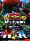 Pokemon Movie: Zoroark Master Of Illusions : โปเกมอน เดอะมูฟวี่ ตอน โซโลอาร์ค เจ้าแห่งมายา
