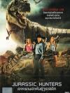 Jurassic Hunters / สงครามล่าพันธุ์จูราสสิค