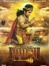 เทพหนุมาน ชุดที่ 2 / Sankatmochan Mahabali Hanuman (มาสเตอร์ 4 แผ่นยังไม่จบ + แถมปกฟรี)