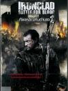 Ironclad Battle For Blood / ทัพเหล็กโค่นอำนาจ 2
