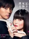 Beautiful Bones Sakurako's Investigation / คดีลับปริศนาโครงกระดูก (พากย์ไทย 2 แผ่นจบ)