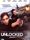 Unlocked / ยุทธการล่าปลดล็อค