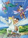 Doraemon Nobita And The Birth of Japan / โดราเอมอน ตอน โนบิตะกำเนิดประเทศญี่ปุ่น