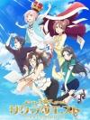 Sakura Quest / ราชินีซากุระ (บรรยายไทย 2 แผ่นจบ)