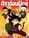 Dragon Ball : ดราก้อนบอล ชุดที่ 2 แผ่นที่ 14-26 (จบภาคแรก) (มาสเตอร์ 13 แผ่นจบ)
