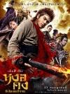 Wukong (2017) / หงอคง กำเนิดเทพเจ้าวานร