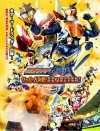 Kamen Rider Gaim The Movie - The Great Soccer Match! The Colden Fruit Cup (บรรยายไทยเท่านั้น)