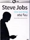 Steve Jobs : One Last Thing / สตีฟ จอบส์ (มาสเตอร์ 1 แผ่นจบ)