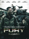 Fury / วันปฐพีเดือด