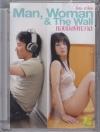 Man, Woman & The Wall : แอบอิงพิศวาส