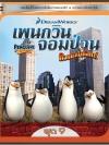Penguins Of Madagascar Vol. 9 / เพนกวินจอมป่วน ก๊วนมาดากัสการ์ ชุด 9