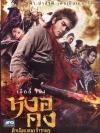 Wukong / หงอคง กำเนิดเทพเจ้าวานร